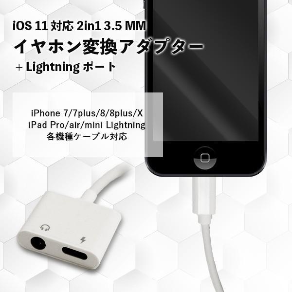 イヤホン変換アダプター3.5mm高音質イヤホンジャックiphoneライトニングイヤホン変換ケーブル急速充電2in1