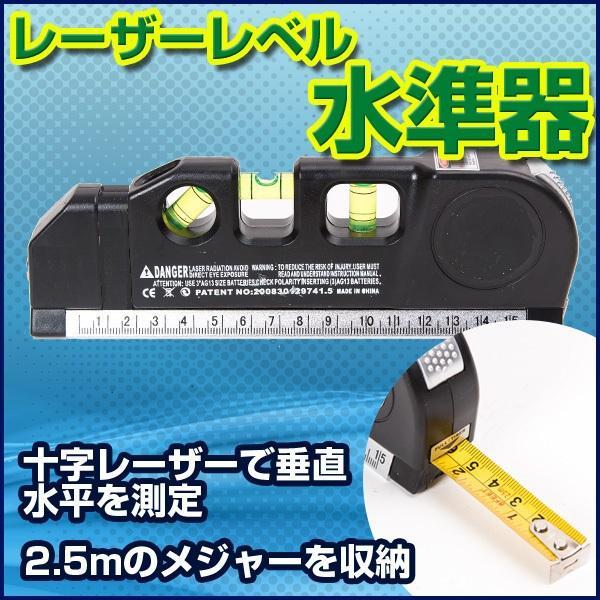 十字 レーザーレベル 水平器 水準器 メジャー付 垂直 水平 大工 道具 測量 軽量 ツール DIY レーザー レベル