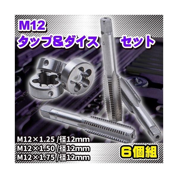 M12タップダイス6個組M121.251.501.75タップアンドダイス3種セット外径12mmハイス鋼目立て直しDIY工具目立て