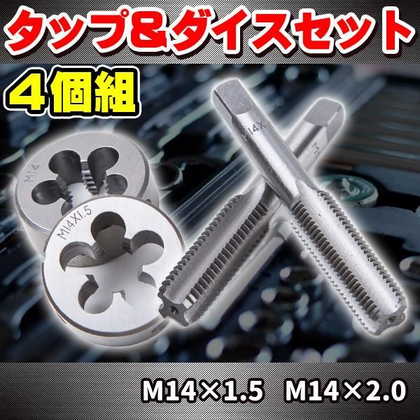 M14タップダイスセット4個組M14-1.52.0外径14mmタップアンドダイスHSS目立てなおしネジ穴修正工具DIY