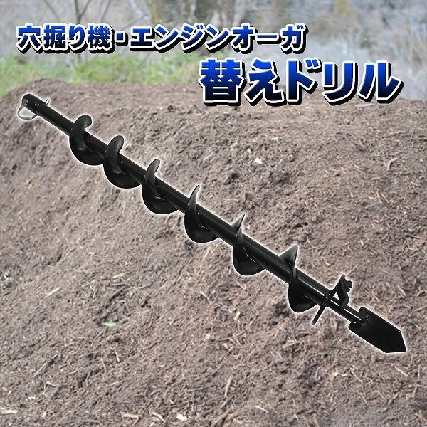 エンジンオーガ 穴掘り機 替えドリル ドリル 替刃 80φ 80mm エンジン アース オーガー 穴掘機 穴掘り 穴掘ドリル 掘削 ドリル