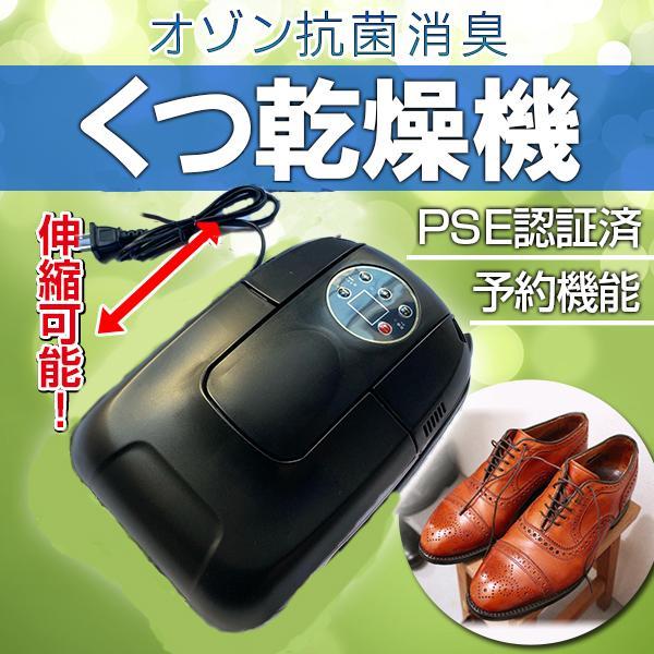 くつ乾燥機 靴乾燥機 シューズドライヤー オゾン 抗菌 消臭 除菌 脱臭 PSE認証済み 可伸縮 予約機能 梅雨対策
