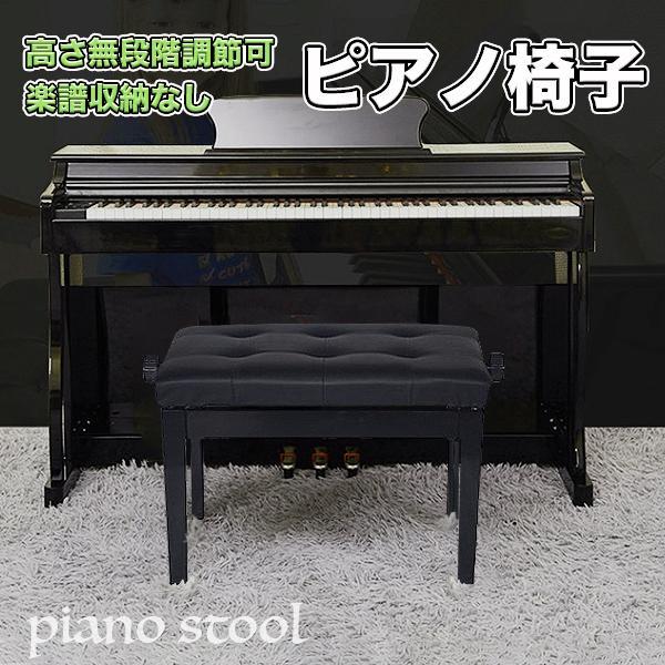 ピアノ椅子ピアノイスベンチタイプ高さ無段階調整ピアノ椅子イススツールピアノいす電子キーボードキーボードブラック黒