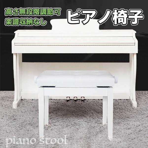 ピアノ椅子ピアノイスベンチタイプ高さ無段階調整ピアノ椅子イススツールピアノいす電子キーボードキーボードホワイト白