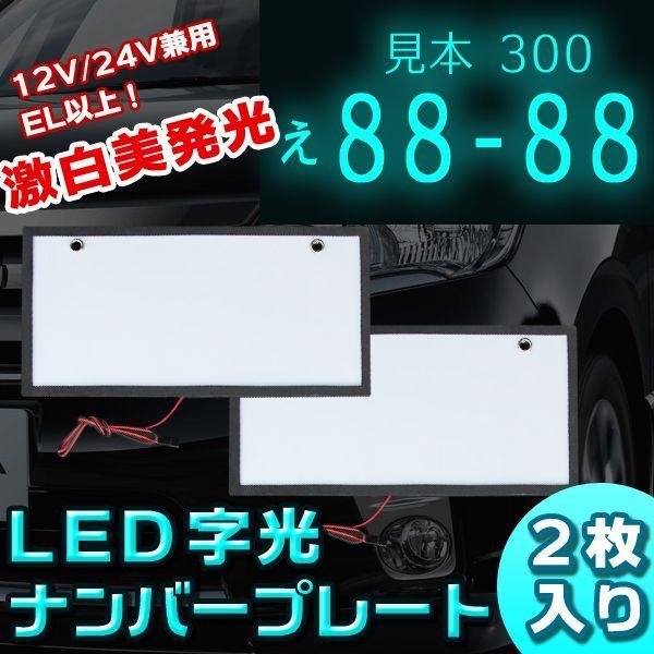 汎用 LED 字光式 ナンバープレート 前後2枚セット 12v 24v 兼用 デコトラ イルミ ネオン 装飾フレーム 防水 超薄型 トヨタ 日産 ホンダ