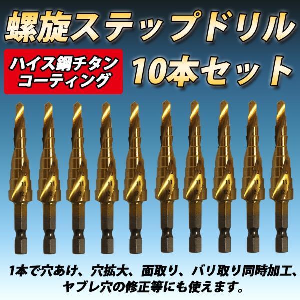螺旋ステップドリル10本セットタケノコドリルスパイラル工具ドリルビット鉄工ドリルキリ