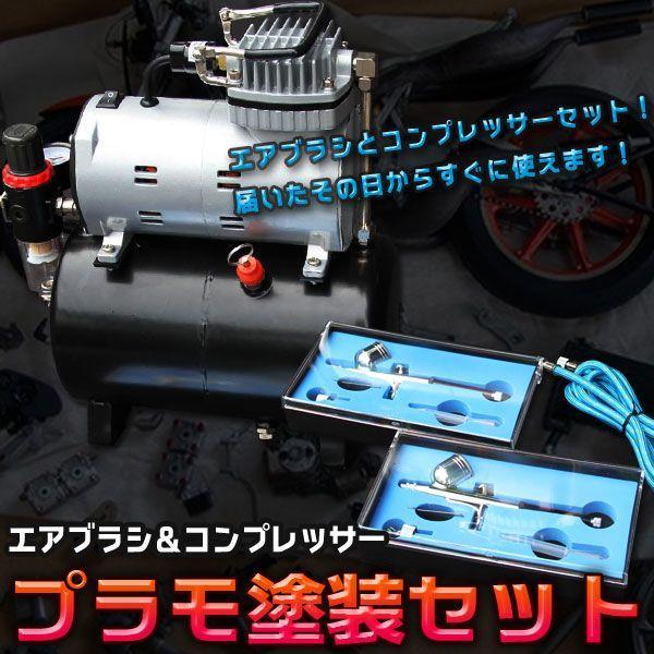 エアブラシ & コンプレッサー 4L セット 100v 静音設計 プラモ 塗装 0.2 0.3mm アート ネイル 模型 化粧 メイク エアツール