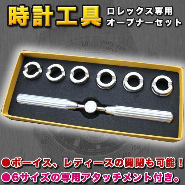 オープナーセット電池交換腕時計時計工具腕時計の電池交換にROLEXロレックス専用オープナーセット裏蓋開閉駒6点シルバー DIY・