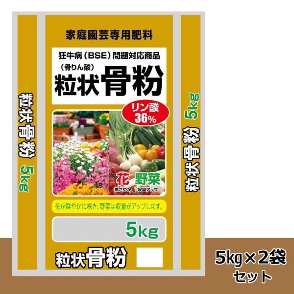 狂牛病(BSE)問題対応商品 粒状骨粉 5kg 2袋セット
