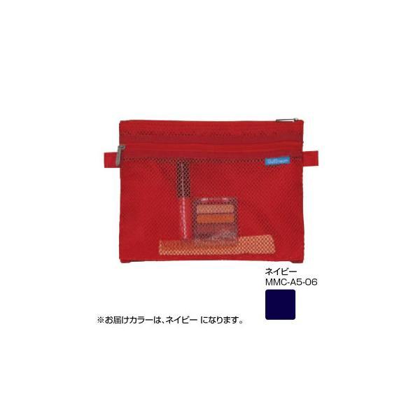 メッシュ&ジップマルチケースS ネイビー MMC-A5-06