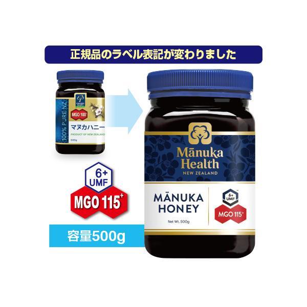 マヌカハニー MGO115+  旧MGO100+ UMF6+ 500g 送料無料 正規輸入品 新ラベル 富永貿易