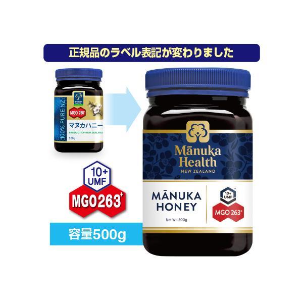 マヌカハニー MGO263+ 旧MGO250+ UMF10+ 500g 送料無料 正規輸入品 新ラベル はちみつ 富永貿易