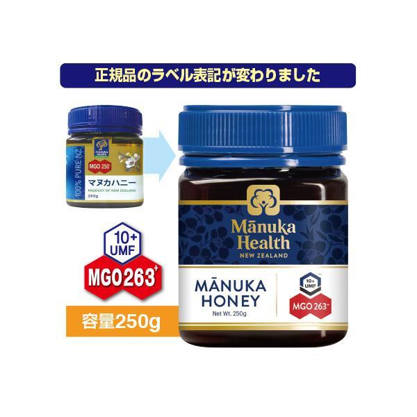 マヌカハニー MGO263+ 旧MGO250+ UMF10+ 250g 送料無料 正規輸入品 新ラベル