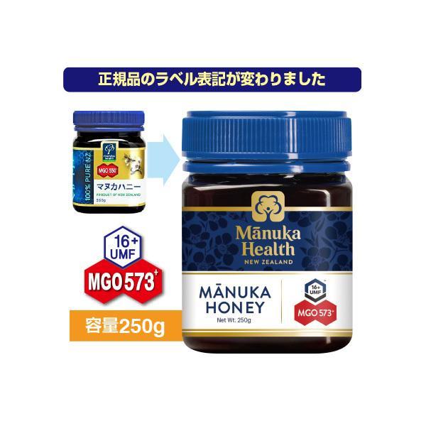 マヌカハニー MGO573+ 旧MGO550+ UMF16+ 250g 送料無料 正規輸入品 はちみつ 富永貿易