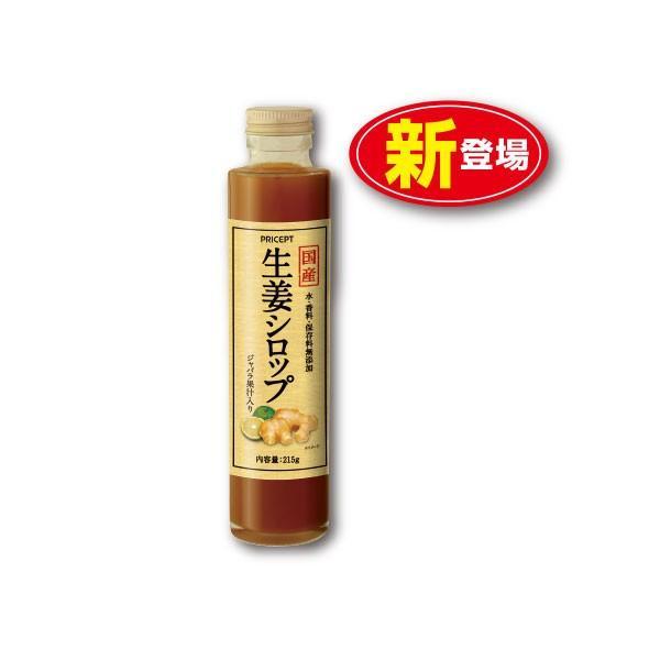 国産 生姜シロップ 215g  単品 新登場 香料・保存料無添加 高知県産しょうが・国産粗糖・蜂蜜・じゃばら使用 ジンジャーシロップ