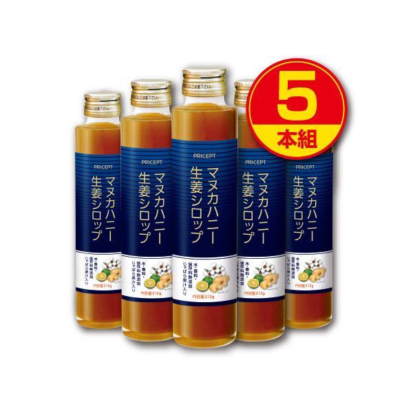 マヌカハニー生姜シロップ 215g  5本組 新登場 送料無料 水・香料・保存料無添加 しょうが じゃばら