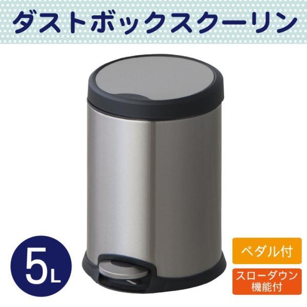 ごみ箱 ダストボックス クーリン5L ゴミ箱 キッチン 分別 ペダル ふた付き インテリア おしゃれ LFS-151|pricewars