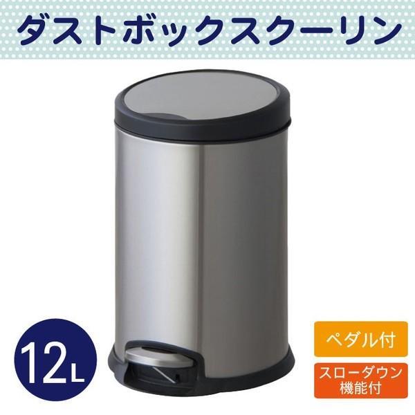 ごみ箱 ダストボックス クーリン12L ゴミ箱 キッチン 分別 ペダル ふた付き インテリア おしゃれ LFS-152|pricewars