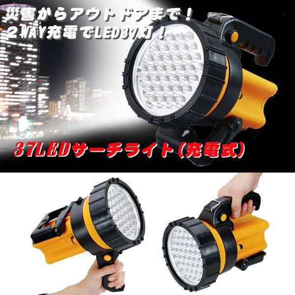 37LED サーチライトレスキュー 防災グッズ アウトドア LED