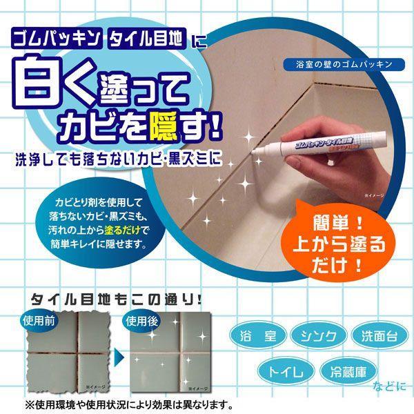 修正ペン ゴムパッキンタイル目地修正ペン110番 日本製  修正ペン pricewars