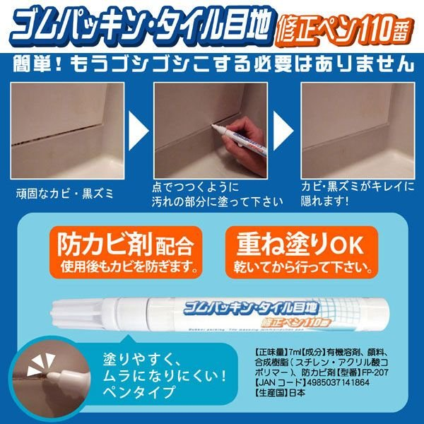 修正ペン ゴムパッキンタイル目地修正ペン110番 日本製  修正ペン pricewars 02