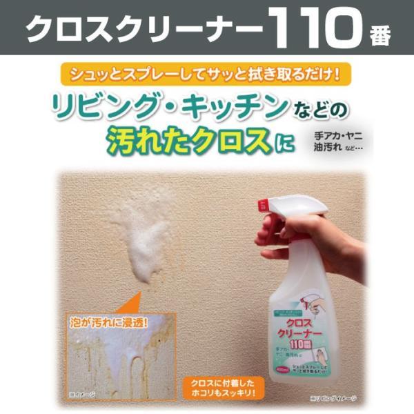 ヤニ取り 洗剤 クロスクリーナー110番 壁紙 ヤニ取り クロス
