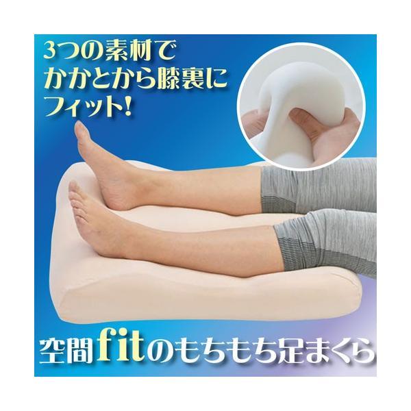 足まくら 足枕 空間fitのもちもち足まくら 健康 フットケア pricewars