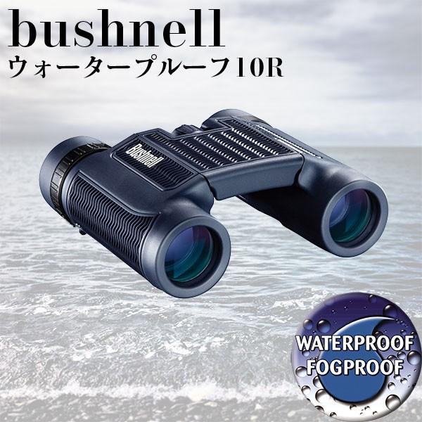ブッシュネル 双眼鏡 ウォータープルーフ10R アウトドア キャンプ 登山|pricewars