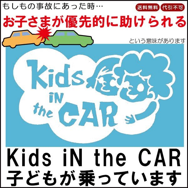 KIDS IN CAR 子どもが乗っています ウィンドウステッカー ゆうパケット便送料無料 cool|pricewars
