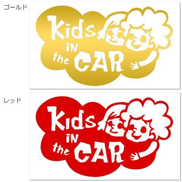 KIDS IN CAR 子どもが乗っています ウィンドウステッカー ゆうパケット便送料無料 cool|pricewars|03