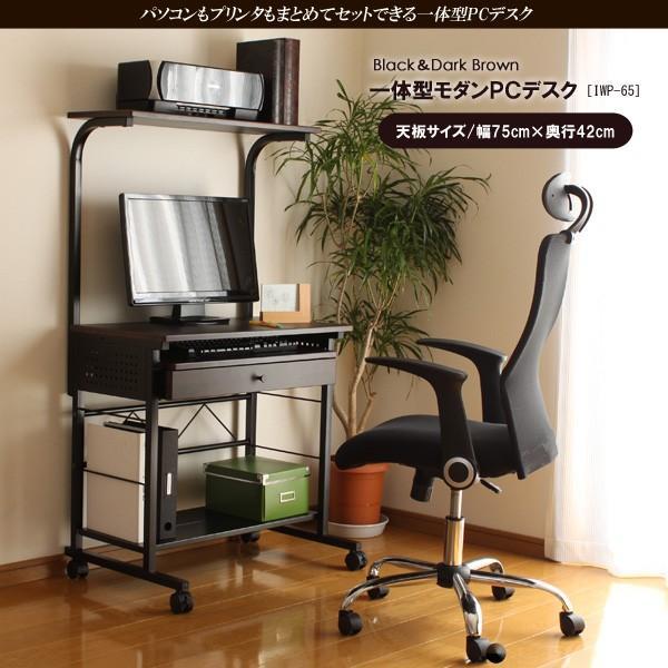 パソコンデスク ビスコ bisco iwp-65 家具 デスク PCデスク 書斎机 ワークデスク 引き出し 引出し 棚付き キャスター付き|pricewars|02