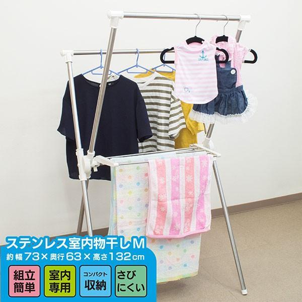 物干し ステンレス Mサイズ  室内干し 洗濯ハンガー コンパクト 花粉  ランドリー 軽量|pricewars