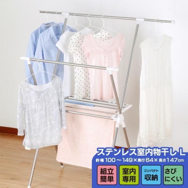 物干し 室内 ステンレス Lサイズ  室内干し 洗濯ハンガー コンパクト 花粉  ランドリー 軽量 pricewars
