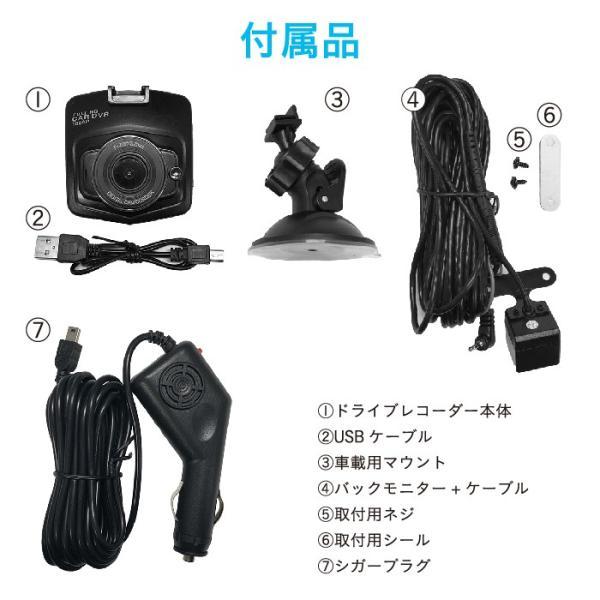 ドライブレコーダー 前後 ドラレコ 駐車監視 2.4インチ 本体 小型 高画質 駐車 録画 事故 microSD USB|pricewars|04