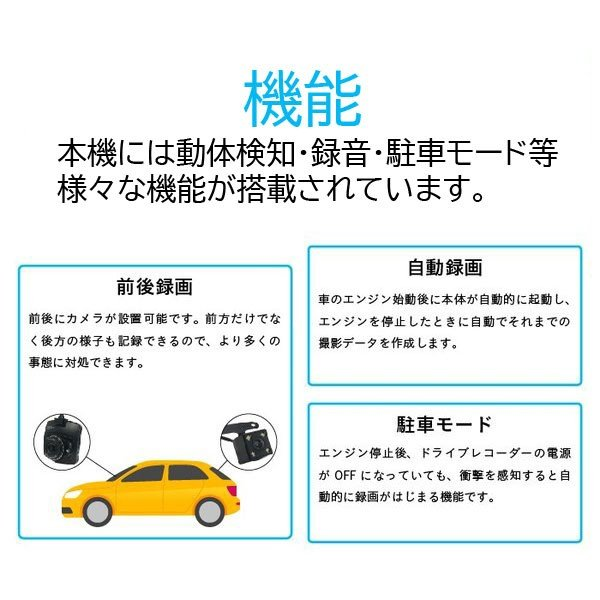 ドライブレコーダー 前後 ドラレコ 駐車監視 2.4インチ 本体 小型 高画質 駐車 録画 事故 microSD USB|pricewars|06