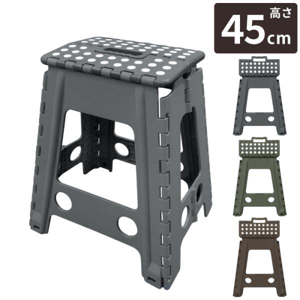 踏み台 高さ45cm 折りたたみ椅子 クラフタースツール 軽量 雑貨 椅子 ステップスツール 軽量 脚立 アウトドア 洗車 コンパクト おしゃれ かわいい キッチン
