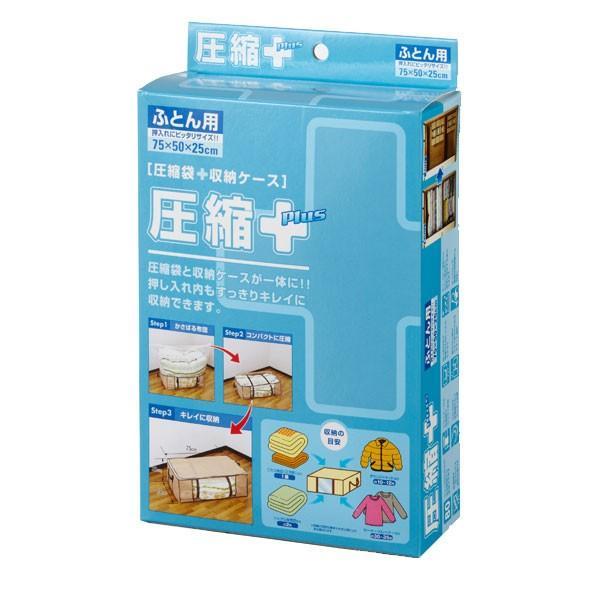 布団圧縮袋 布団用 圧縮袋 バルブ式 ケース付き 押入れ クローゼット 収納袋|pricewars|06