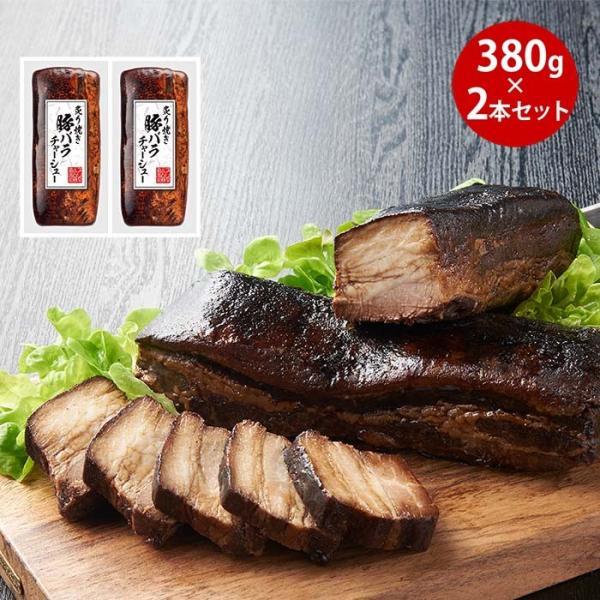 肉 豚肉 チャーシュー 焼豚 グルメ 豚バラ 炙り 業務用 送料無料 バラチャーシュー2本セット