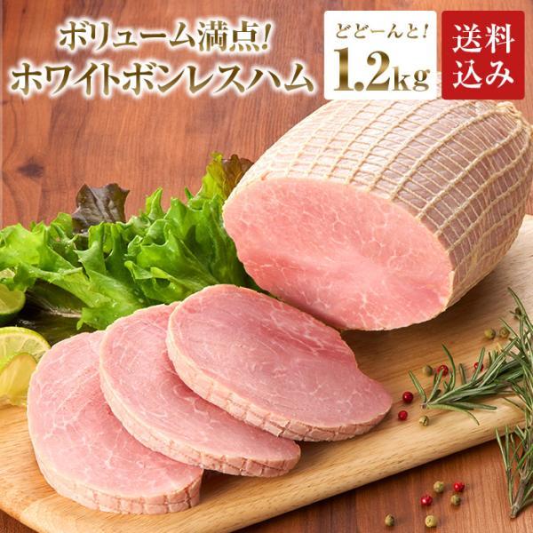 ハム 肉 送料無料 業務用 BBQ ホワイトボンレスハム 1.5kg|primadilli