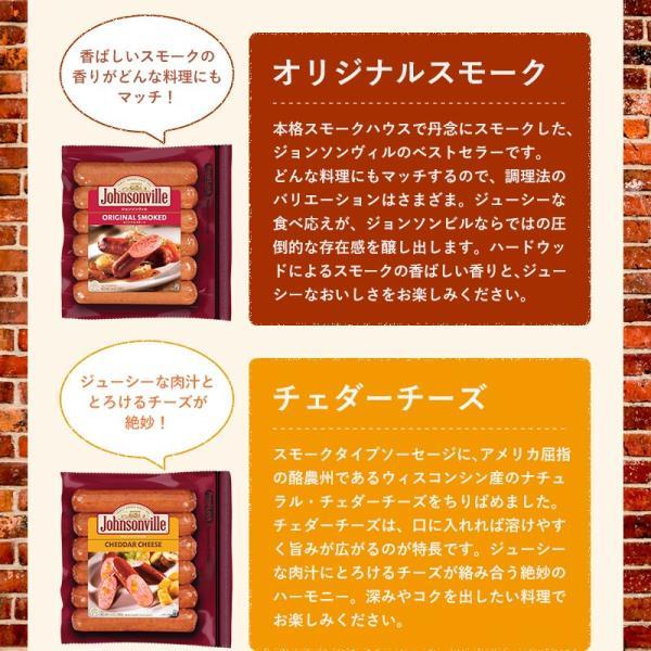 肉 グルメ 送料無料 業務用 ウインナー ソーセージ  あらびき プリマハム BBQ ご飯のお供 ジョンソンヴィル バラエティ 5個セット primadilli 04