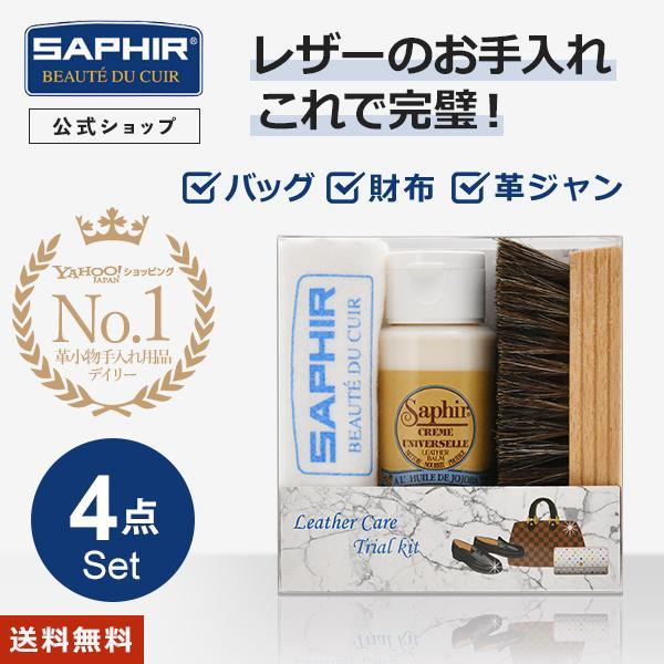 サフィールレザーケアセット 革バッグ手入れセット財布レザージャケット革ジャン革製品SAPHIRギフトプレゼント