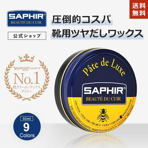 靴用ワックスサフィールビーズワックスポリッシュ鏡面磨きツヤ出し靴用ワックス靴ハイシャイン50ml全9色SAPHIR