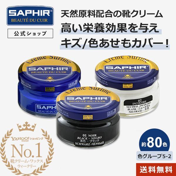 サフィール ビーズワックスファインクリーム 靴磨き 50ml 全76色 2/4 SAPHIR