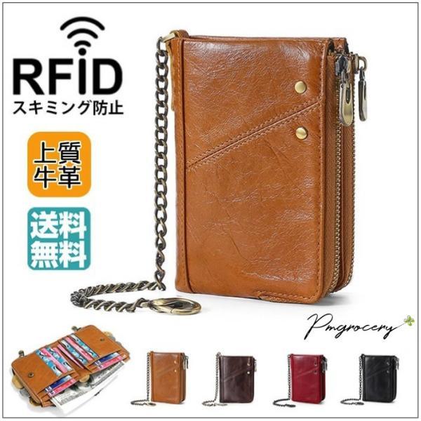 二つ折り財布メンズチェーン付カード大容量多機能L字ファスナー本革スキミング防止機能付きコンパクトレザーギフトプレゼント男性