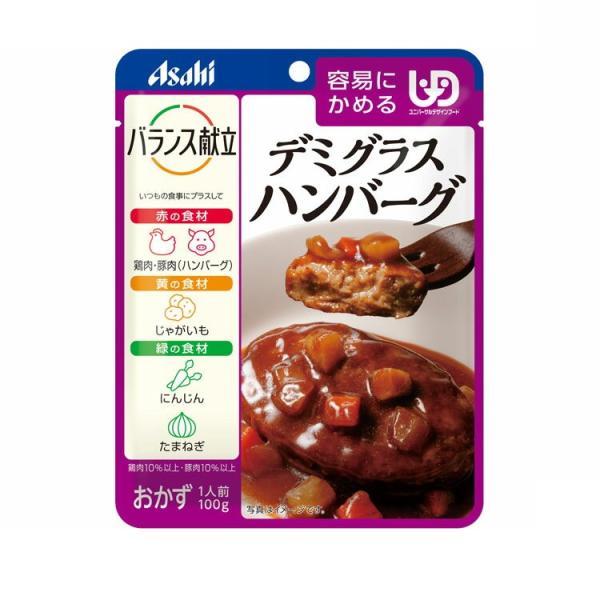 介護食 アサヒグループ食品 デミグラスハンバーグ 100g 188267 5個セット 区分1 容易にかめる