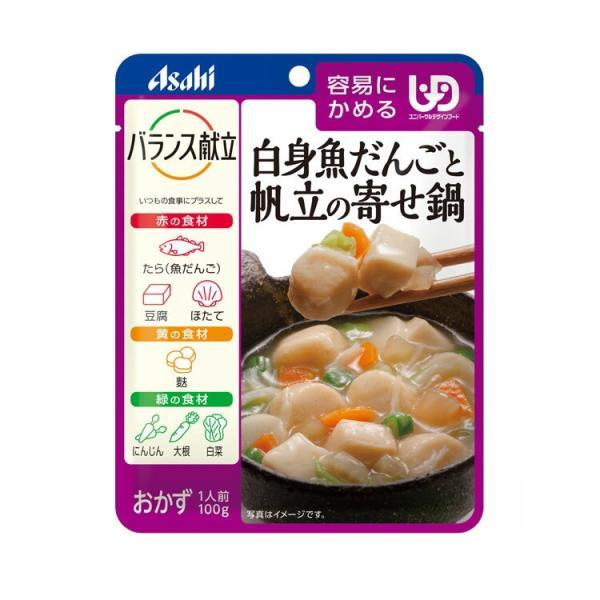 介護食 アサヒグループ食品 白身魚だんごと帆立の寄せ鍋 100g 188298 10個セット 区分1 容易にかめる