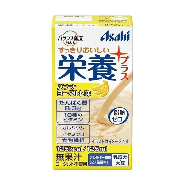 介護食 バランス献立PLUS 栄養プラス バナナヨーグルト味 30個セット 19269 アサヒグループ食品
