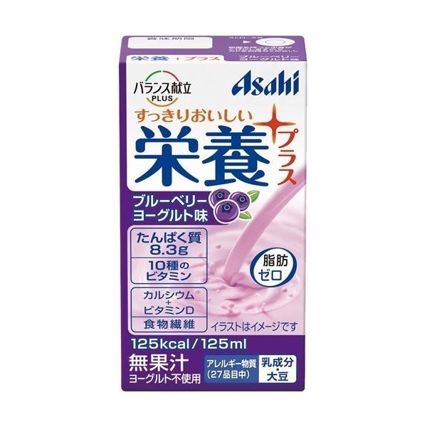 介護食 バランス献立PLUS 栄養プラス ブルーベリーヨーグルト味 20個セット 19271 アサヒグループ食品