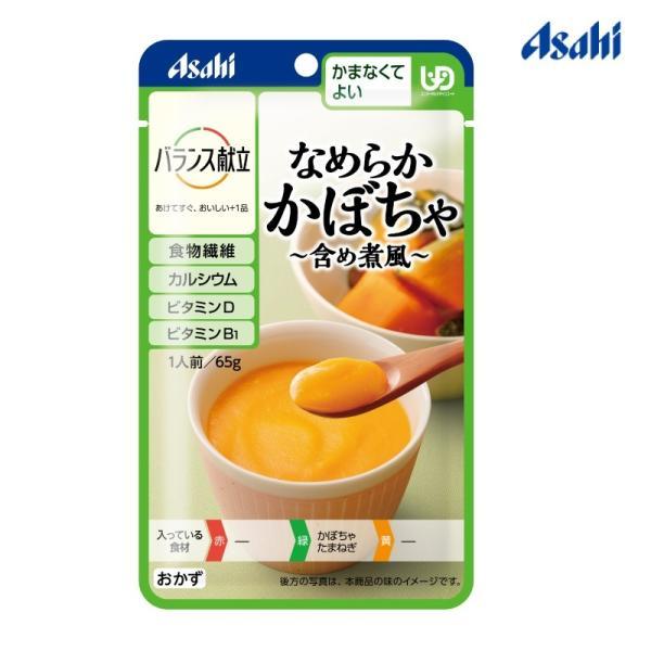 介護食 アサヒグループ食品 和光堂 なめらかおかず なめらかかぼちゃ ポタージュ風 65g 19337 20個セット 区分4 かまなくてよい