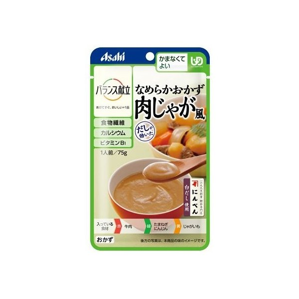 介護食 アサヒグループ食品 和光堂 なめらかおかず 肉じゃが風 75g 19473 10個セット 区分4 かまなくてよい